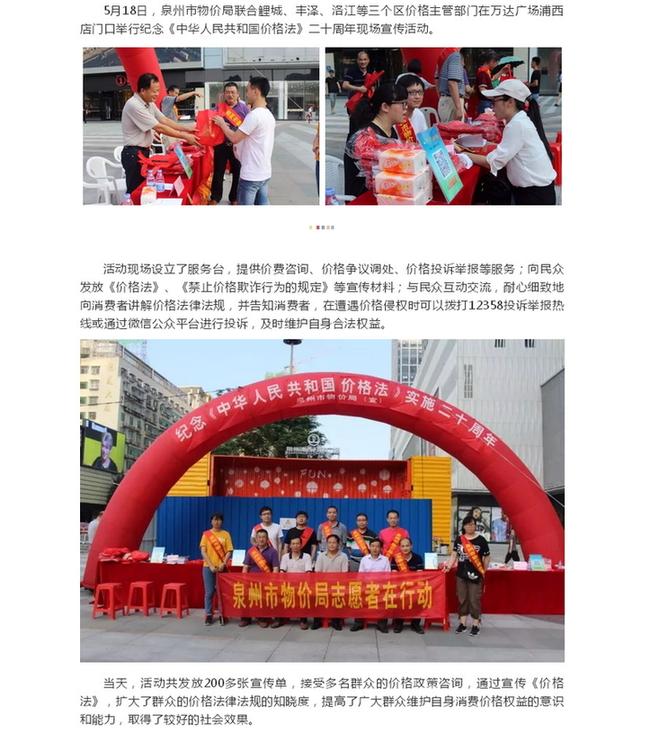 北京赛车彩票犯法吗:【专题】泉州开展纪念《价格法》实施20周年现场宣传活动
